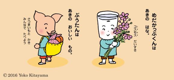uwasa2016_11