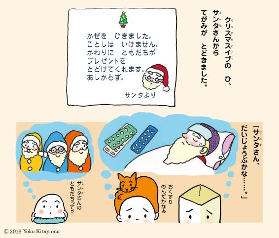 uwasa2016_12