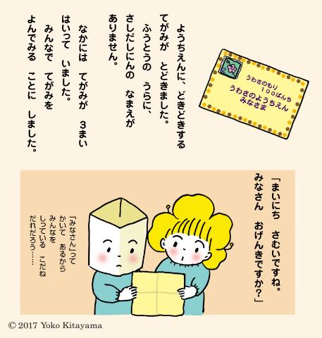 uwasa2017_2