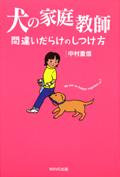犬の家庭教師.jpg
