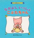 kobuta_4.jpg